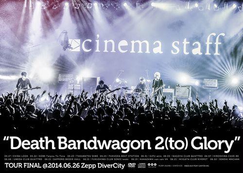 cinema_DVD_jkt